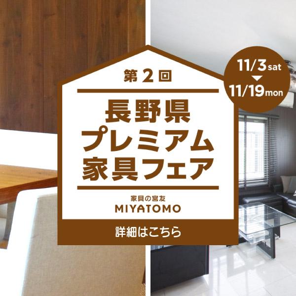 第2回 長野県プレミアム家具フェア