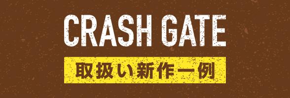 CRASH GATE 取り扱い新作一例