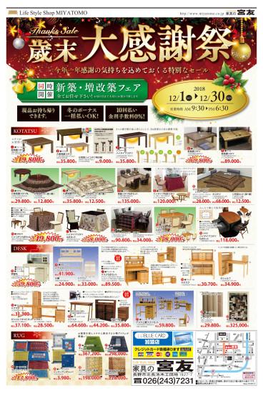 宮友産業様-1201A_D4
