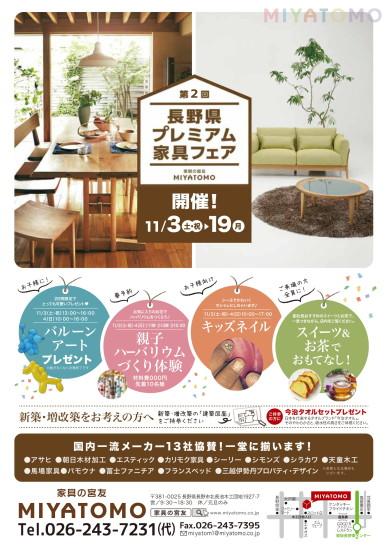 長野県プレミアム家具フェア181103