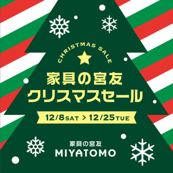 miyatomo_Xmas_4