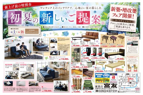 宮友産業様-0601A_D4