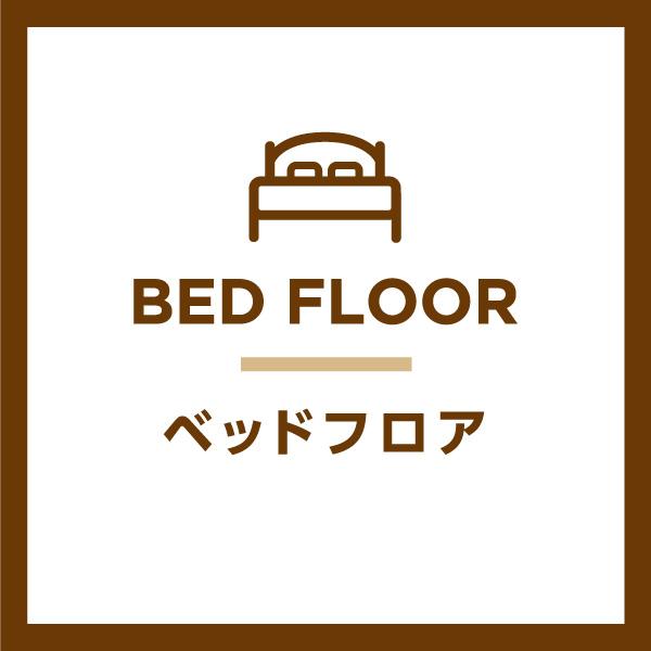 ベッドフロア