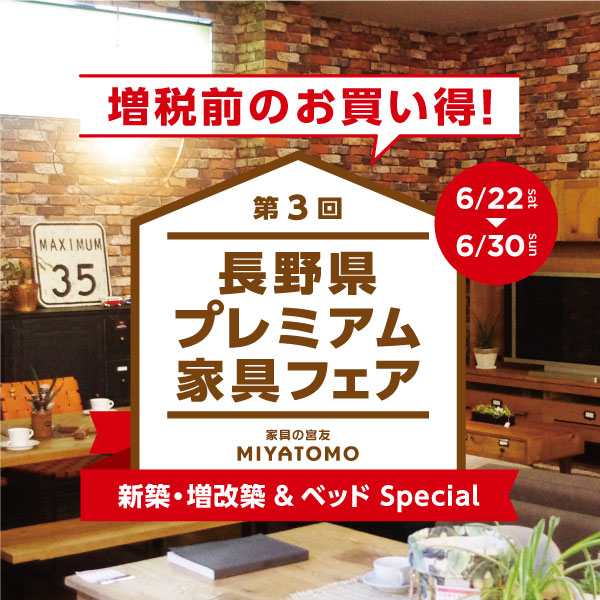 第3回長野県プレミアム家具フェア