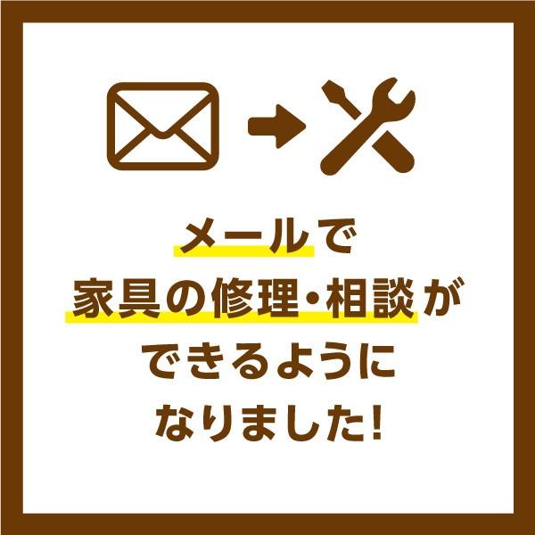 メールで家具の修理・相談