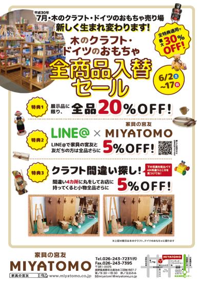 craftsale_0180602
