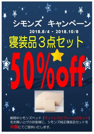 シモンズCPポスター8~10
