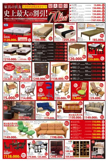宮友産業-0825B_D4-印刷用