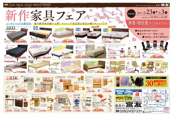 宮友産業様-0223A_D4